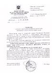 Уведомление о внесении в реестр аккредитованных организаций, оказывающих услуги в области охраны труда